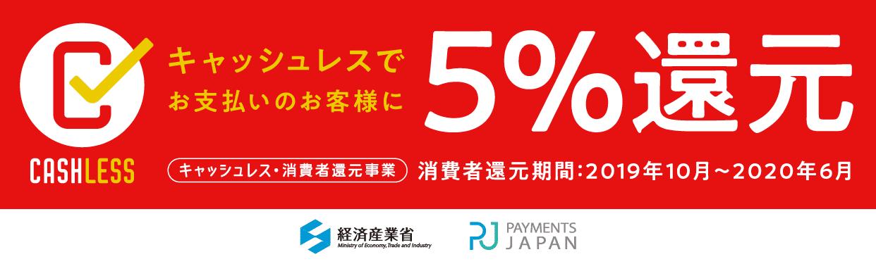 キャッシュレスでお支払いのお客様に5%還元 キャッシュレス・消費者還元事業 消費者還元期間:2019年10月~2020年6月