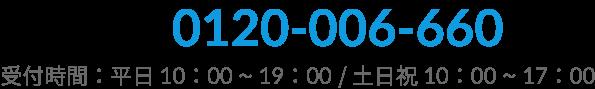 洗宅倉庫電話番号:0120-006-660(受付時間:平日10:00~19:00/ 土日祝10:00~17:00)