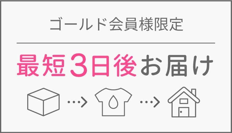 ゴールド会員様限定 最短2日後お届け特急料金=1,000(税別)円