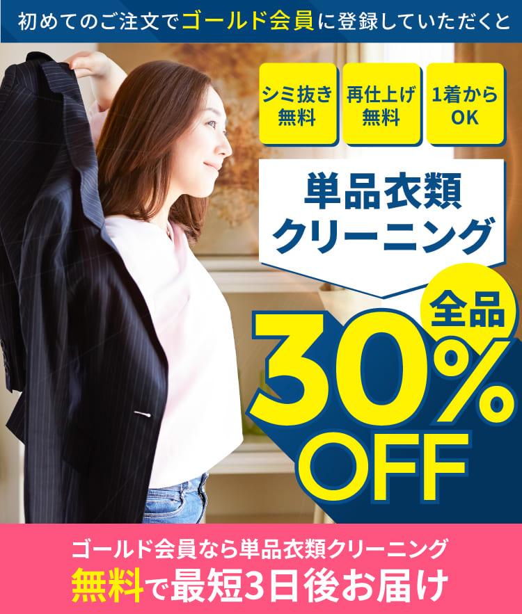 初めてのご注文でゴールド会員に登録していただくと、単品衣類クリーニング全品30%OFF