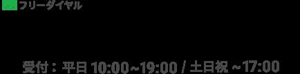 フリーダイヤル0120006-660/ 受付:平日10:00~19:00/土日祝は17:00まで