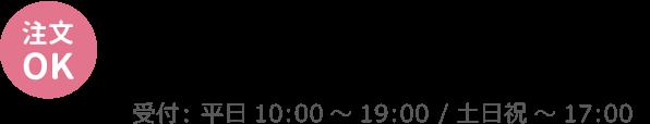 注文OK フリーダイヤル0120-006-660受付:平日10:00~19:00(土日祝休み)