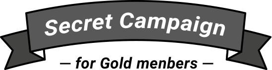 Secret Campaign -for Gold menbers-