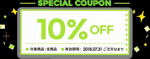 スペシャルクーポン 10%off