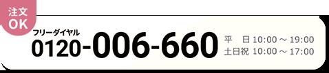 フリーダイヤル 0120-006-660
