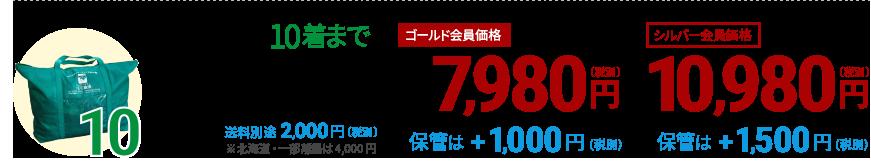 ゴールド会員限定詰め放題1バッグ上限10着まで10,980円(税別)