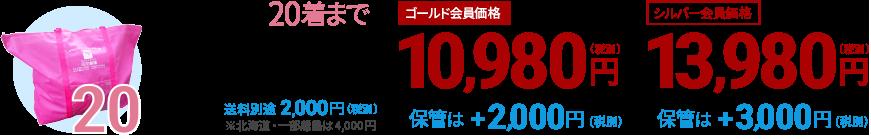 ゴールド会員限定詰め放題1バッグ上限20着まで10,980円(税別)