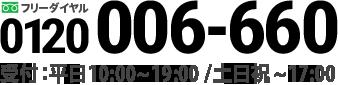 フリーダイヤル0120006-660/ 受付:平日10:00~19:00土日祝休み