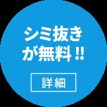 シミ抜きが無料!!