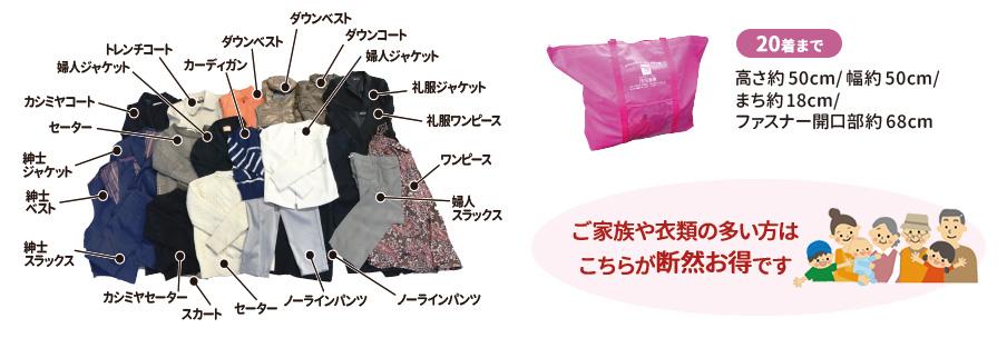 20点まで詰め放題専用集荷用バッグ
