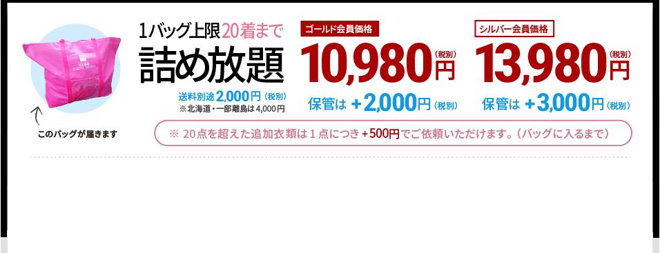 1バッグ20着まで詰め放題:ゴールド会員10980円、シルバー会員13980円
